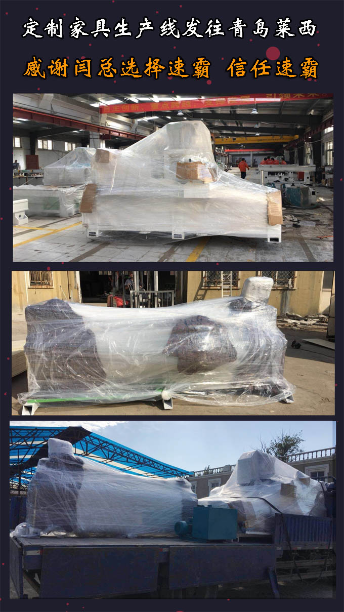 青岛四工序数控开料机发往莱西板式定制家具工厂图片