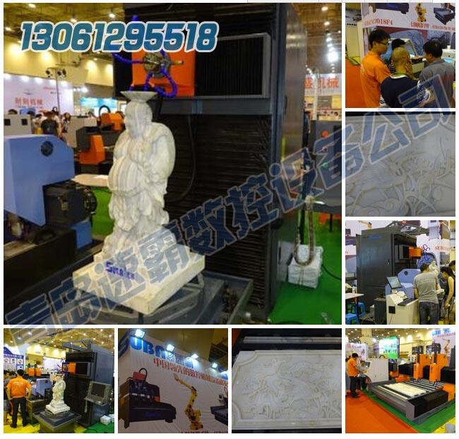 大型立体石材雕刻机参加青岛石材展